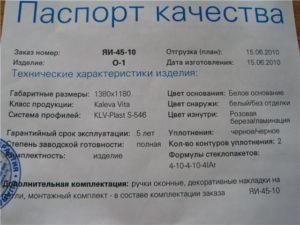 Паспорт качества окна пвх