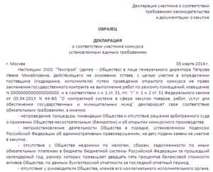 Декларация соответствия 2020 по 44 фз