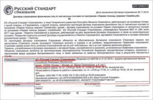 Как вернуть страховку русского стандарта