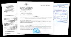 Заказать справку о несудимости оренбург