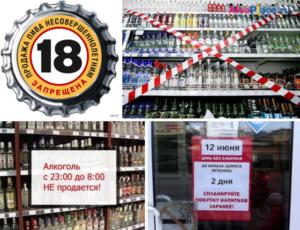Со скольки продают алкоголь в московской области