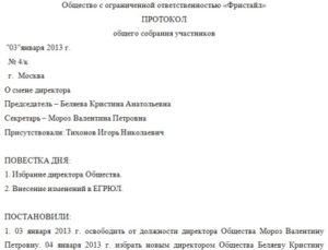Протокол производственного совещания в доу образец заполненный