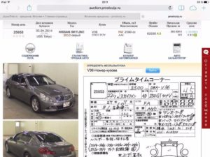 Найти японский автомобиль по номеру кузова в статистике аукционов