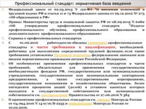 122 фз о профстандартах