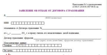 Образец заполнения заявления отказа от страховки стаховой ооо ск кардиф в москве