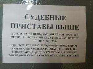 Судебные приставы ворошиловского района г волгограда