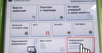 Как взять реквизиты карты сбербанка в банкомате