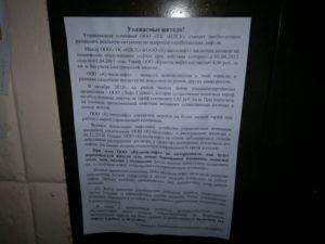Коллективная жалоба на неработающий лифт образец