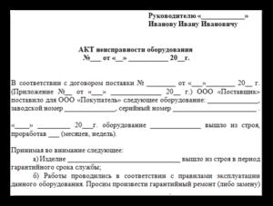Акт о выводе из строя электрооборудования