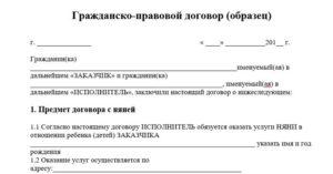 Договор гпх с иностранцем работающим за границей образец