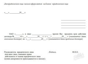 Письмо о продлении сроков тендера образец