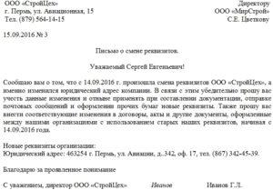 Информационное письмо о смене наименования организации образец для клиентов