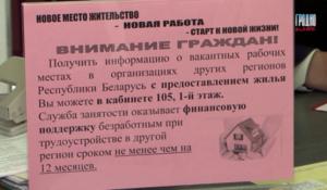 Работа в белоруссии для россиян с предоставлением жилья вакансии