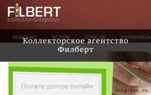 Филберт агентство по взысканию долгов официальный сайт