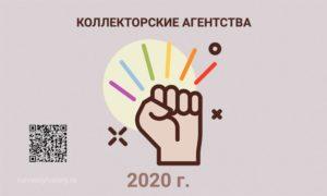 Список коллекторских агентств включенные в реестр 2020