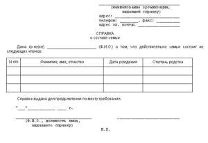 Справка форма 1 с места жительства бланк скачать бесплатно