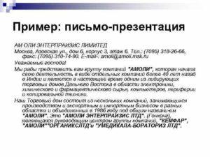Письмо презентация компании образец