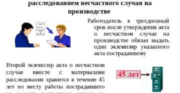 Срок хранения документов расследования несчастного случая не связанного с производством