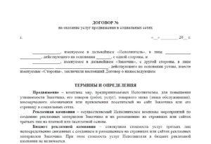 Договор по продвижению товара через интернет