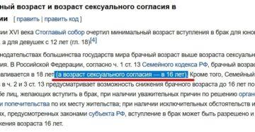 Возраст согласия в россии 2020