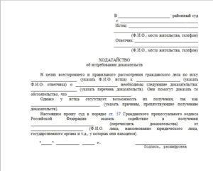 Истребуемые документы как пишется