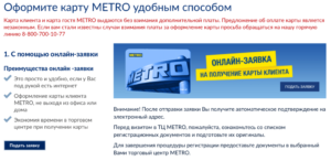 Оформление карт метро юридическому лицу на сотрудника список документов москва