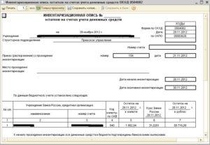 Инвентаризация расчетных счетов бланк скачать