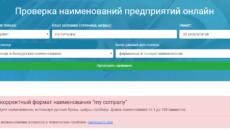 Как проверить название фирмы на уникальность онлайн бесплатно