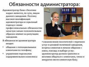 Обязанности администратора сауны