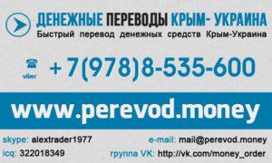Как перевести деньги из украины в крым сегодня