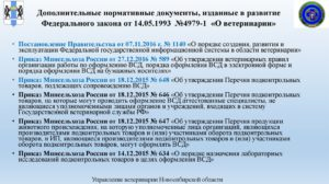 Закон о ветеринарии 4979 1 с изменениями на 2020 год