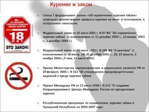 Закон казахстана со скольки лет можно курить