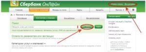 Как оплачивать долг судебным приставам через сбербанк онлайн