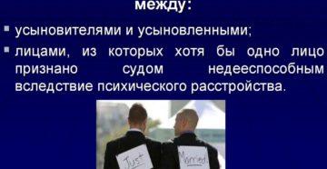 В рф допускается брак между усыновлёнными и усыновителями