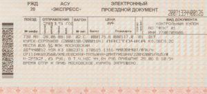 Жд билет до москвы стоимость взрослого и детского билета
