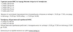 Уфмс московской области горячая линия жалобы
