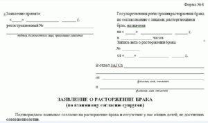 Заявление на развод подать онлайн казахстан