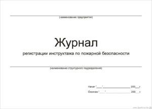 Журнал регистрации инструктажей по пожарной безопасности днр