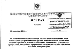 Приказ 177 минюста россии фсин от 03 09 2007
