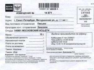 Московский асц что за письмо пришло на почту