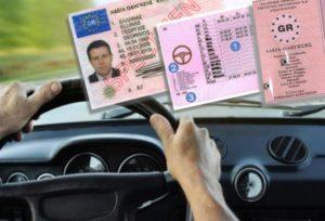 Новый закон о замене водительских прав 2020