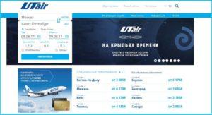 Возврат билета на самолет купленного через интернет ютейр ру
