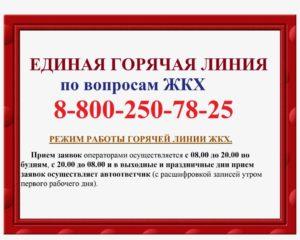 Телефон горячей линии по жкх в москве