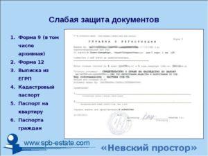 Справка формы 12 при продаже квартиры