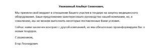 Письмо отказ на коммерческое предложение образец