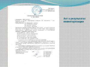 Заключения комиссии в актах инвентаризации