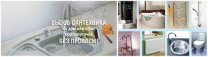Как вызвать сантехника в москве по месту жительства