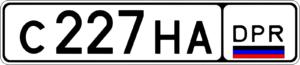 Автомобильный номер дпр