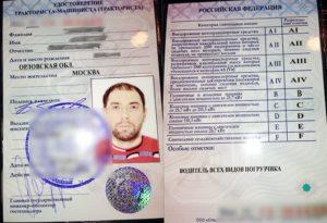 Где поменять права на трактор в москве