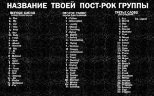 Названия групп в вк крутые список